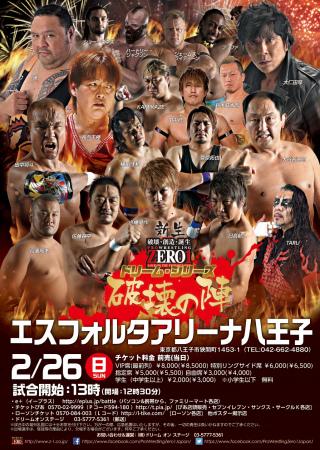 2017/02/26(日) 「新生ZERO1・超花火 ドリームシリーズ 破壊の陣」 八王子大会