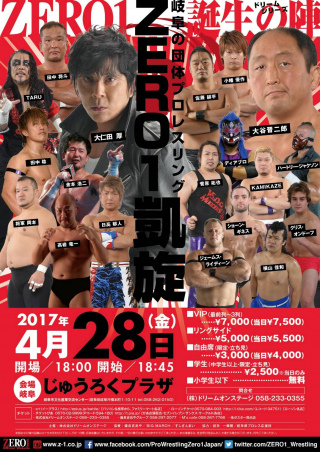 2017/04/28(金) 「岐阜の団体プロレスリングZERO1凱旋!ドリーム・シリーズ~誕生の陣~」
