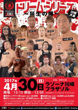 2017/04/30(日) 「ドリーム・シリーズ~誕生の陣~ZERO1―川崎大会― 」