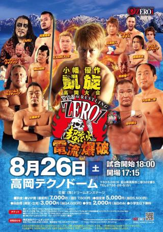 2017/08/26(土) ZERO1超花火 高岡大会&小幡優作地元凱旋