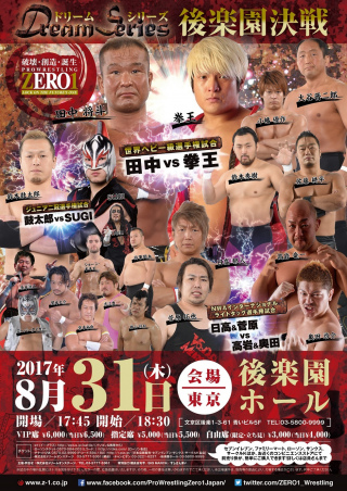 2017/08/31(木) プロレスリングZERO1 ドリームシリーズ 真夏の後楽園決戦!