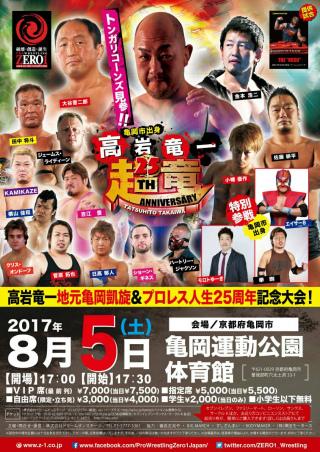 2017/08/05(土) 高岩竜一地元亀岡凱旋&プロレス人生25周年記念大会!