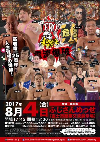 2017/08/04(金) プロレスリングZERO1超花火 富士山決戦!