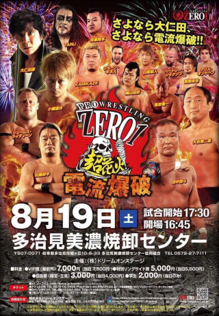 2017/08/19 (Saturday) ZERO1 Super fireworks Tajimi convention