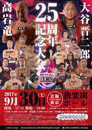 2017/09/30(土) ZERO1  後楽園大会