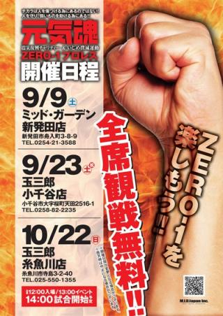 2017/09/23(土) 「チャリテイープロレス秋の陣」