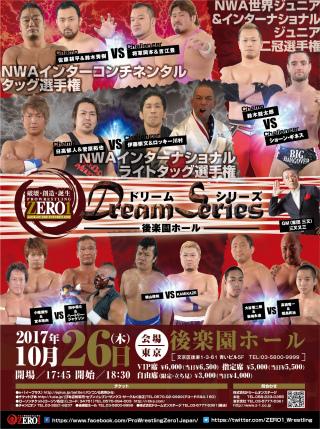 2017/10/26(木) ZERO1 ドリームシリーズ 秋の陣 後楽園大会