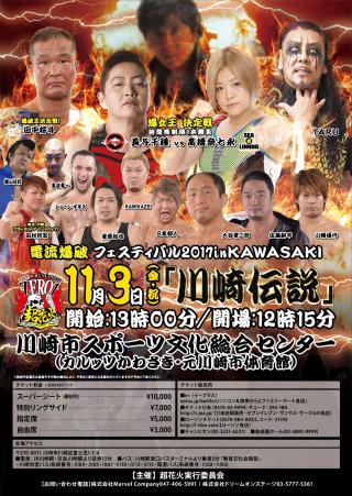 2017/11/03(金) 電流爆破フェスティバル2017 in KAWASAKI 川崎伝説