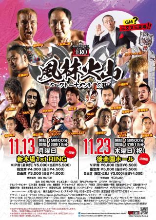 2017/11/23(木) ZERO1 ドリームシリーズ  後楽園大会