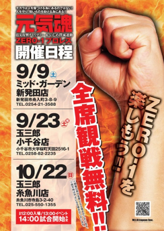 2017/10/22(日) パチンコ玉三郎×プロレスリングZERO1×FM新潟 チャリティープロレス秋の陣