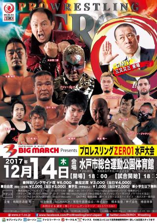 2017/12/14(木) BIG MARCH Presents「プロレスリングZERO1 水戸大会