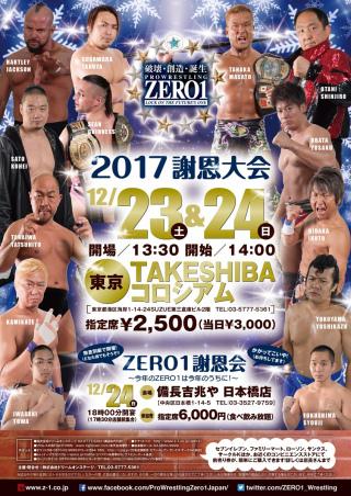 2017/12/24(日) プロレスリングZERO1 道場マッチ2