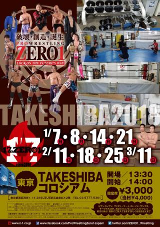 2018/03/11(日) プロレスリングZERO1 道場マッチ2018 8