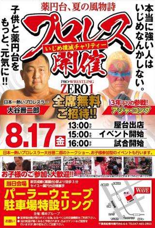 2018/08/17(金) ZERO1チャリティープロレス