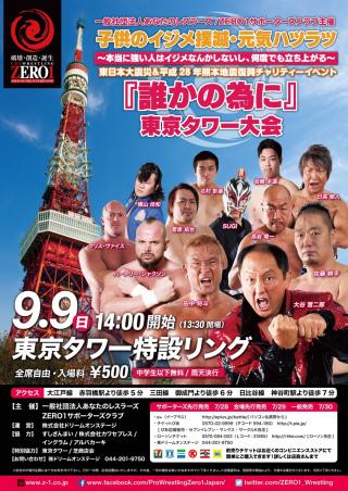 2018/09/09(日) 「一般社団法人あなたのレスラーズ/ZERO1サポーターズクラブ主催 子供のイジメ撲滅・元気ハツラツ~本当に強い人はイジメなんかしないし、何度でも立ち上がる~東日本大震災&平成28年熊本地震復興チャリティーイベント『誰かの為に』 東京タワー大会」