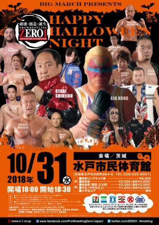 2018/10/31(水) BIG MARCH Presents「プロレスリングZERO1 ~HAPPY HALLOWEEN NIGHT~」
