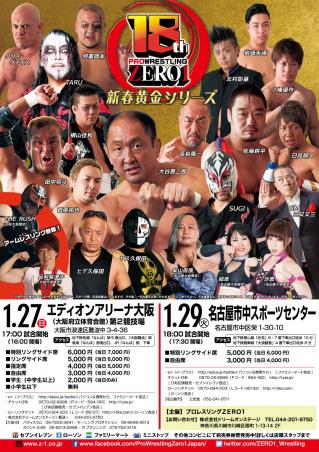 2019/01/27(日) ZERO1 大阪大会~新春黄金シリーズ~