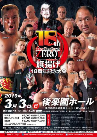 2019/03/03(日) 『ZERO1旗揚げ18周年記念大会』
