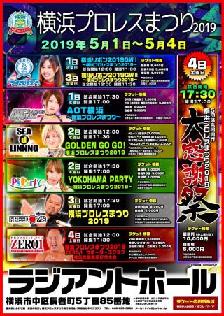2019/05/04(土) 横浜プロレスまつり2019 プロレスリングZERO1・サポーターズクラブ横浜支部発足記念大会