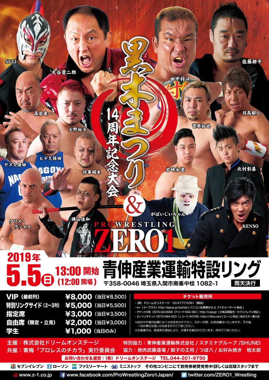埼玉大会【ZERO1】2019/05/05(日...