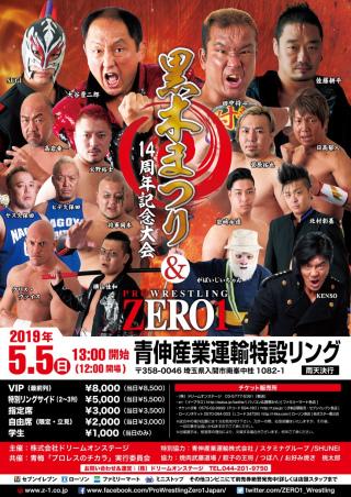 2019/05/05(日) 黒木まつり14周年記念大会&プロレスリングZERO1