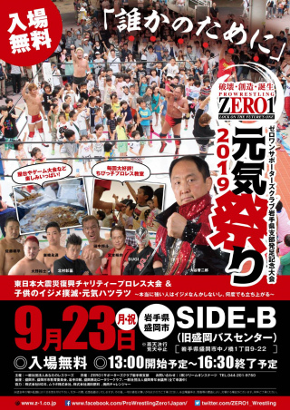 2019/09/23(月) ZERO1サポーターズクラブ岩手県支部発足記念大会「元気祭り2019 誰かのために」