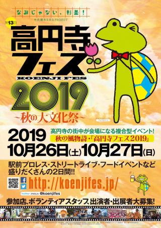 2019/10/27(日) 第13回高円寺フェス2019~秋の大文化祭~