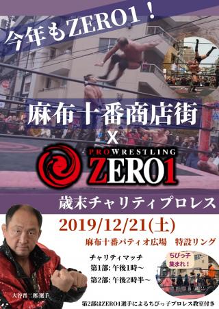 2019/12/21(土) 麻布十番商店街×ZERO1 歳末チャリティプロレス