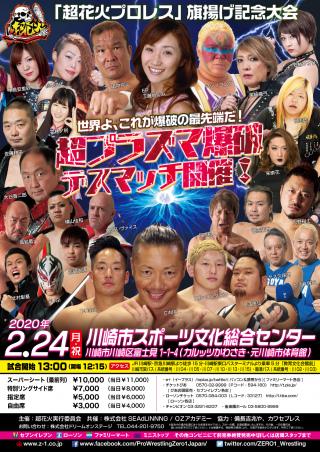 2020/02/24(月) 超花火プロレス旗揚げ記念大会