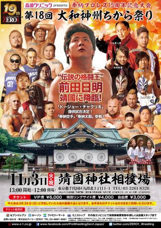 2020/11/03(火) 奉納プロレス15周年記念大会 第18回大和神州 ちから祭り