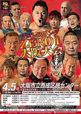 2020/04/05(日) ZERO1 大阪大会」