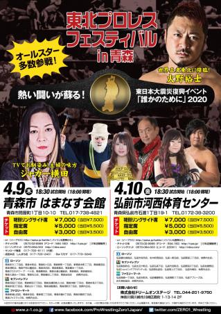 2020/04/10(金) 東北プロレスフェスティバルin青森~主婦の味方!ジャガー横田参戦!