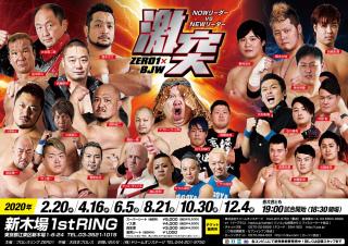 2020/04/16(木) ZERO1vs大日本プロレス 合同興行 ~激突~