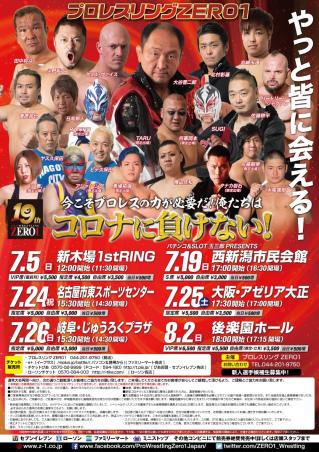 2020/07/24(金) プロレスリングZERO1 名古屋大会 コロナに負けない! 「第17回 天下一ジュニアトーナメント2020」