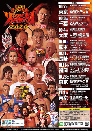 2020/10/02(金) 第20回 秋炎の祭典 『火祭り2020』開幕戦新宿大会