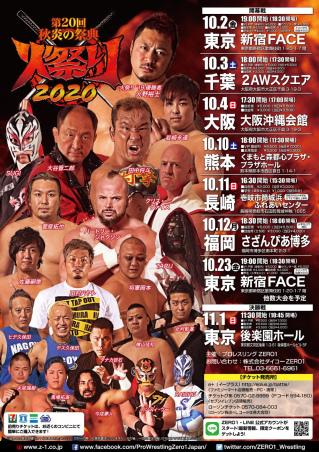 2020/10/03(土) 第20回 秋炎の祭典・火祭り2020 千葉大会