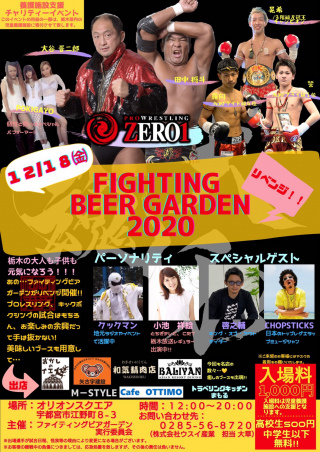 2020/12/18(金) FIGHTING BEER GARDEN 2020