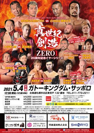 2021/05/04(火) ZERO1 ・20周年記念イヤーシリーズ「真世紀創造」