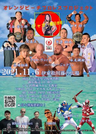 """2021/11/06(土) オレンジビーチプロレス""""コロナに負けるな""""元気になろう~天下一ジュニアトーナメント2021"""