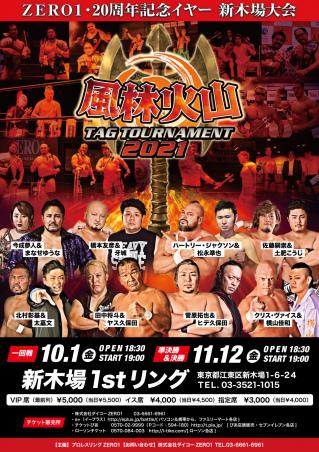 2021/11/12(金) ZERO1・20周年記念イヤー「風林火山タッグトーナメント2021」 新木場大会